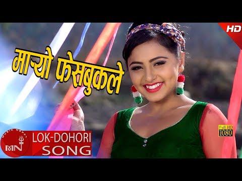 New Lok Dohori 2074/2018   Maryo Facebook Le - Mohit Bishwokarma & Muna Thapa Magar Ft. Karishma