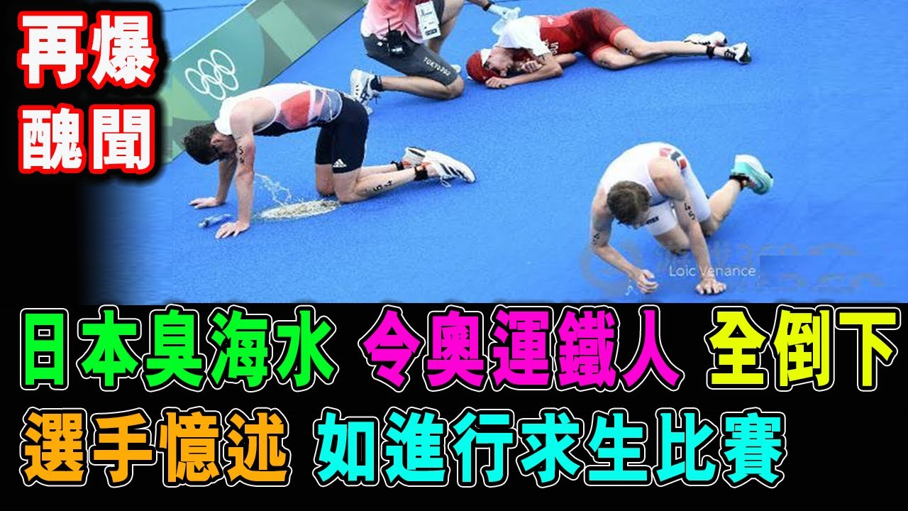 日本臭海水 令奧運鐵人 紛紛倒下 選手憶述 如在進行求生比賽  ! / 格仔 大眼 郭政彤