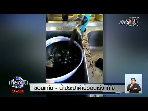 เที่ยงวันทันเหตุการณ์ | น้ำประปาดำปี๋วอนเร่งแก้ไข จ.ขอนแก่น | 28-05-61 | Ch3Thailand