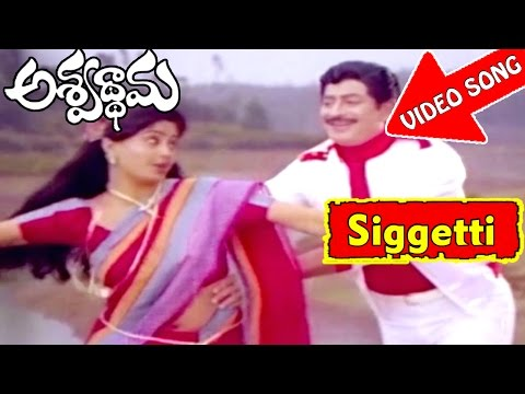 Siggetti Kottamaku Video Song - Ashwathama Telugu Movie - Krishna, Vijayashanti - V9videos