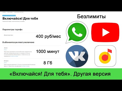 Тариф Мегафона «Включайся! Для тебя» - на него будут переводить абонентов в Мае