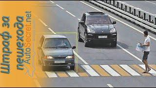 Штраф за пешехода и для пешехода, если водитель его не пропустил (12.18, 12.29.1 КоАП РФ)