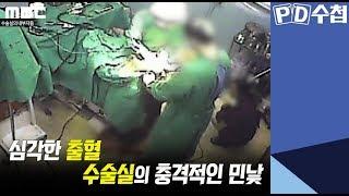 3) 심각한 출혈, 수술실의 충격적인 민낯 - PD수첩 '유령의사, 수술실의 내부자들' (7월9일 화 방송 중)