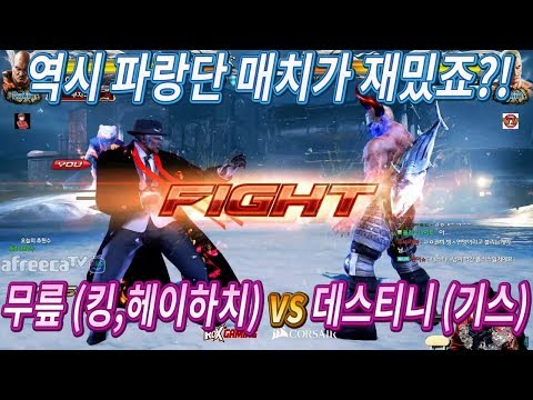 2018/02/19 Tekken 7 FR Rank Match! Knee (King,Heihachi) vs Destiny (Geese)