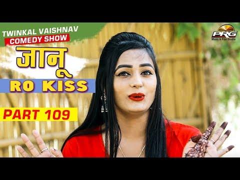 Twinkle Vaishnav Marwadi Comedy Show 109 | जानू रो किस | Jaanu Ro Kiss | Rajasthani New Comedy |PRG