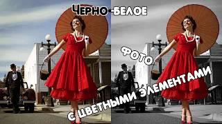 Черно-белое фото с цветными элементами в Фотошоп | Photoshop