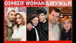 Как выглядят МУЖЬЯ участниц COMEDY WOMEN!