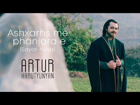 Artur Harutyunyan - Ashxarhs Me  Phanjara E (Sayat-Nova)