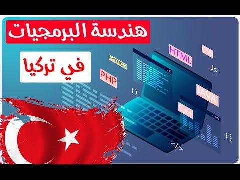 هندسة البرمجيات في تركيا   Software Engineering In Turkey 2021