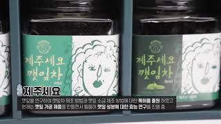 제주세요 제품소개(깻잎차 3종세트, 깻잎사이다)