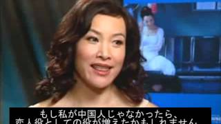 Actress Joan Chen Interview (Japanese Translation)