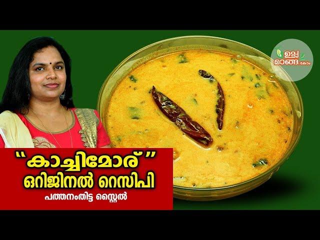 ??? ???? ???? ??? ??????? ???????? ????????? ??????? Kerala Style Moru Curry|Moru kachiyathu