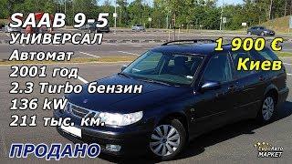 Авторынок Литвы. SAAB 9-5 универсал, 2001, 2.3 Turbo бензин. Из Германии / EvroAvtoMarket