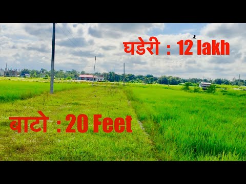 sasto | cheap | land for sale | market | hamrobazar | Ghar Jagga Nepal | property | by bhubanthapa
