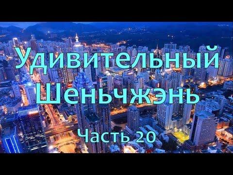 г. Шэнчьжэнь, Китай. Часть 20. На крыше небоскреба SEG Plaza высотой 356 метров