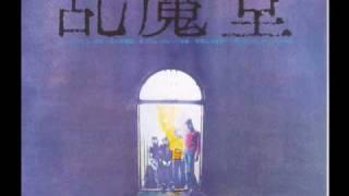 '72年8月1日に発表されたアルバム『乱魔堂』より。 日本語ロック万歳!と叫びたくなる1曲。 クセになるワウギター。腰にキます。