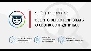 Вебинар «Обзор StaffCop Enterprise 4.3» от 22 июня 2018 г.
