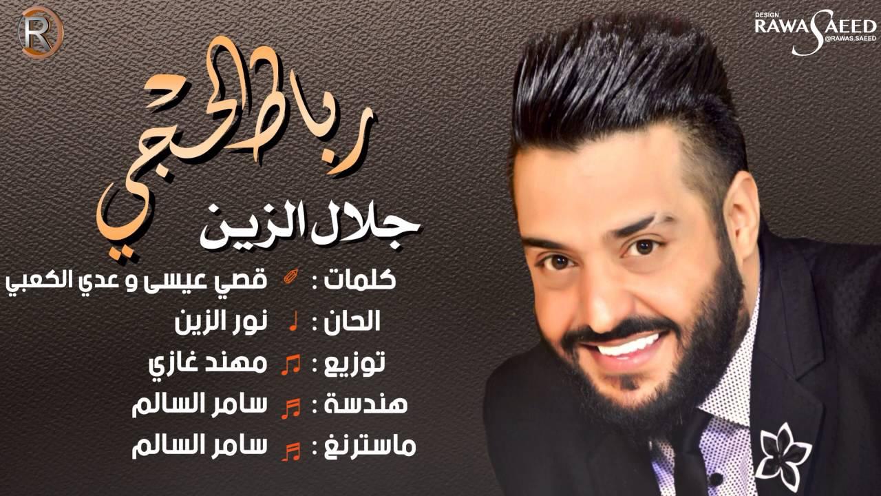 maxresdefault - جلال الزين - رباط الحجي / Audio