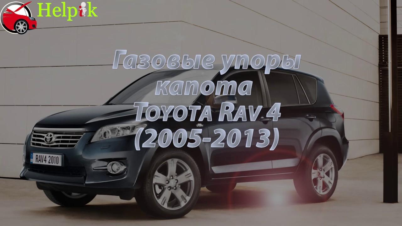 Новые и бу авто тойота рав 4 в украине. Продажа toyota rav 4. Удобный поиск по объявлениям поможет вам быстро и легко купить toyota rav 4 по выгодной цене на автобазаре.
