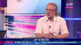 Вадим Покровский: У нас в стране примерно две трети больных ВИЧ-инфекцией не получают терапию