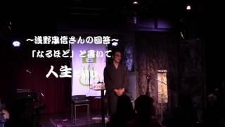 日程:2017年6月2日(金) 会場:渋谷gee-ge 浅野忠信さんにご来店いた...