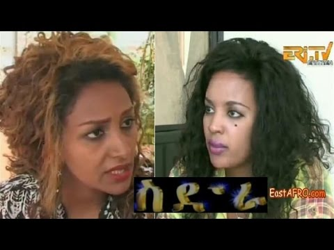 Eritrean Movie Sidra (December 5, 2015)