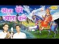 Gorakhnath Deru Bhajan | Aaja Mere Jyota Wale | आजा मेरे ज्योता वाले | Passi Kesri | Sursatyam Music
