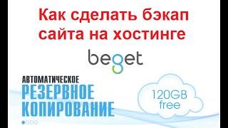 Как сделать бэкап сайта на хостинге beget.ru