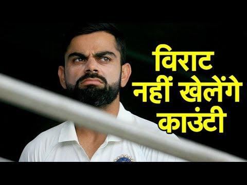 Virat Kohli Ruled Out Of Surrey Stint With Neck Injury   Sports Tak