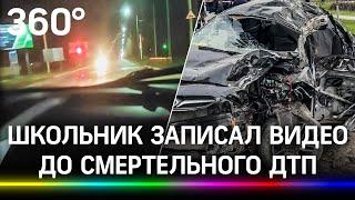Видео из машины, в которой насмерть разбились 5 детей в Новочеркасске. Они украли ключи у родителей