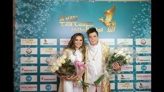 Элвин Грей и Гузель Уразова открывали «Татар җыры»