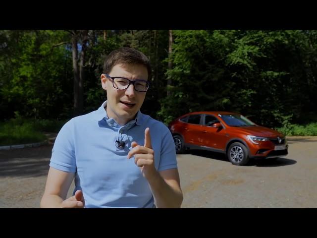 ФРАНЦУЗЫ АТАКУЮТ! РЕНО АРКАНА – НОВЫЙ КРОССОВЕР С ТУРБОМОТОРОМ! Тест-драйв и обзор Renault Arkana