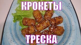 Крокеты из трески. Рецепт паназиатской кухни. Рыбные котлеты, котлеты из трески.