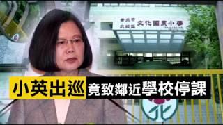 小英出巡竟致鄰近學校停課 家長批「好大的官威」 | 台灣蘋果日報