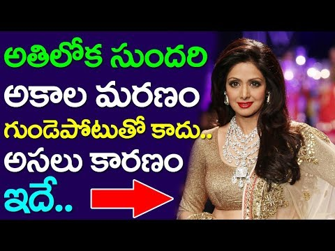 Real Reasons Behind Sridevi Death | Take One Media | Sridevi News | Heart Attack | Plastic Surgery