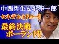 サッカー日本代表セネガル戦ドローでポーランドと最終決戦!☆中西哲生&小澤一郎が討論!