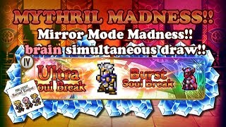 FFRK - Mythril Madness 180 - Mirror Mode Madness simultaneous Draw Part 1 (brain