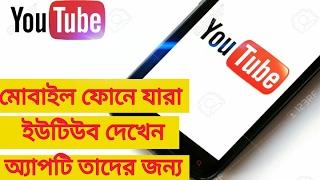 মোবাইল ফোনে যারা ইউটিউব দেখেন অ্যাপটি তাদের জন্য ( Android tips bd )