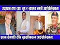 उपप्रधान तथा रक्षा, गृह, स्वास्थ्य गरी ३ मन्त्री र प्रधान सेनापति आईसोलेसनमा || nepali minister news