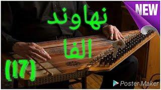 شكل عرب القانون فى مقام نهاوند فا