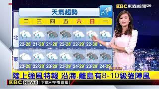 氣象時間 10813 晚間氣象 東森新聞
