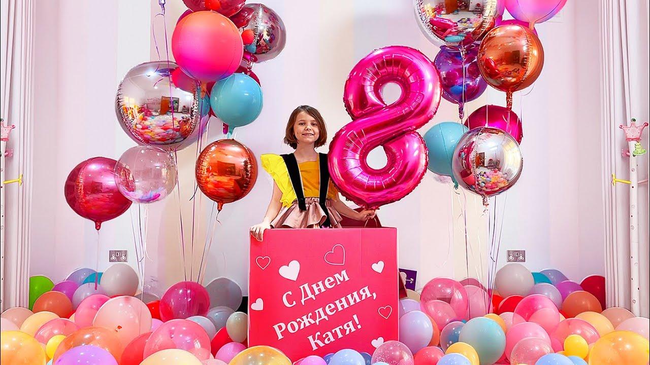 Катя и её подарки на День Рождения 8 лет