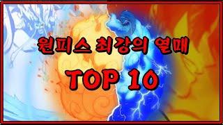 [원피스] 최강의 악마의 열매 TOP10