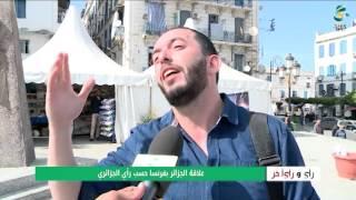 رأي و رأي آخر : علاقة الجزائر بفرنسا حسب رأي الجزائري