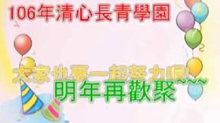 105年度清心長青學園  開心溫馨回顧影片