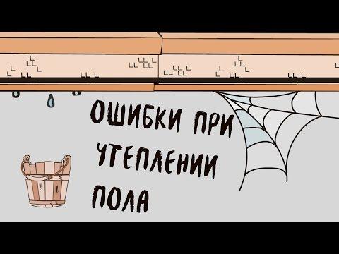 Сезонные работы: выполняем утепление пола в деревянном доме