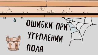 видео Делаем бетонный пол в деревянном доме (самые различные варианты)