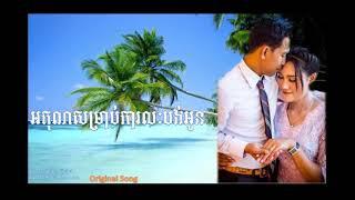 khmer new  Original song,khmer music 2018,បទថ្មី  អគុណសម្រាប់ការលៈបង់អូន