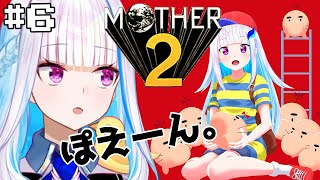 【MOTHER2】皇女も、視聴者も、いちからさんも。#6【にじさんじ/リゼ・ヘルエスタ】