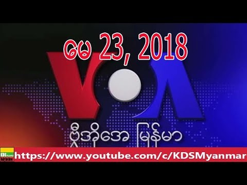 VOA Burmese TV News, May 23, 2018